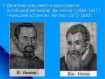 Десяткову кому ввели в користування англійський математик Дж. Непер ( 1550- 1...