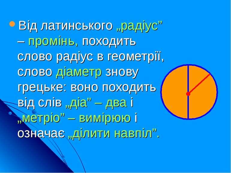 """Від латинського """"радіус"""" – промінь, походить слово радіус в геометрії, слово ..."""