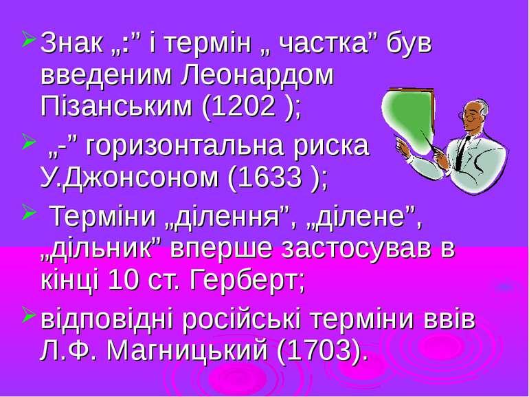 """Знак """":"""" і термін """" частка"""" був введеним Леонардом Пізанським (1202 ); """"-"""" го..."""