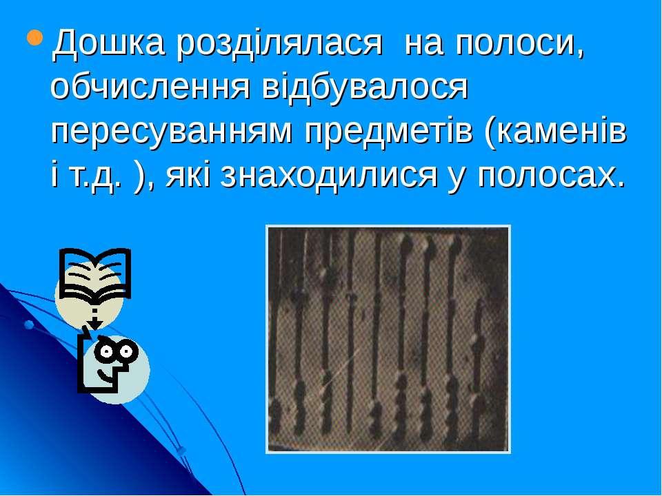 Дошка розділялася на полоси, обчислення відбувалося пересуванням предметів (к...