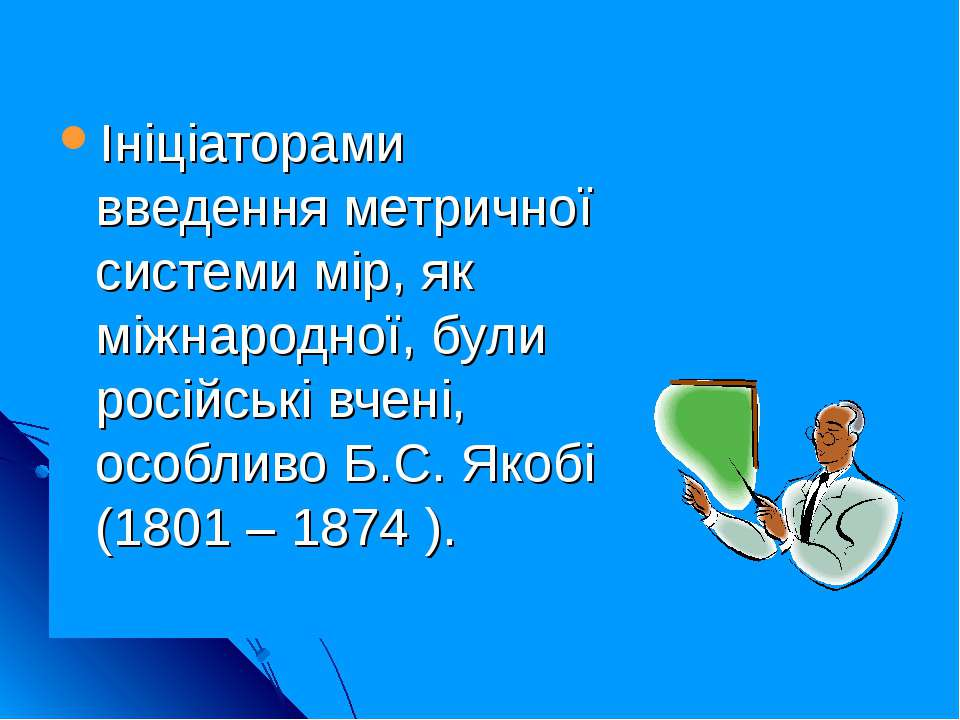 Ініціаторами введення метричної системи мір, як міжнародної, були російські в...