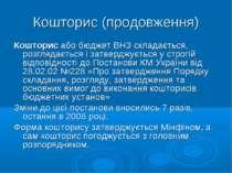 Кошторис (продовження) Кошторис або бюджет ВНЗ складається, розглядається і з...