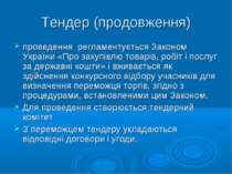 Тендер (продовження) проведення регламентується Законом України «Про закупівл...