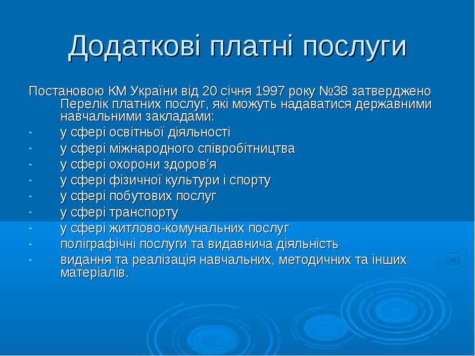 Додаткові платні послуги Постановою КМ України від 20 січня 1997 року №38 зат...