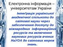 Електронна інформація – університетам України Інтеґрація української академіч...