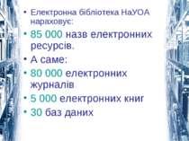 Електронна бібліотека НаУОА нараховує: 85 000 назв електронних ресурсів. А са...