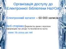 Організація доступу до Електронної бібліотеки НаУОА Електронний каталог – 60 ...
