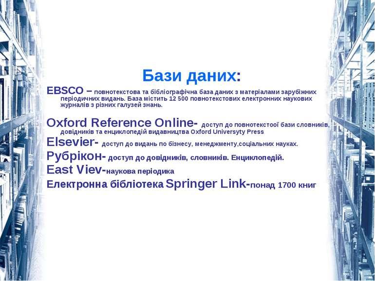 Бази даних: EBSCO – повнотекстова та бібліографічна база даних з матеріалами ...