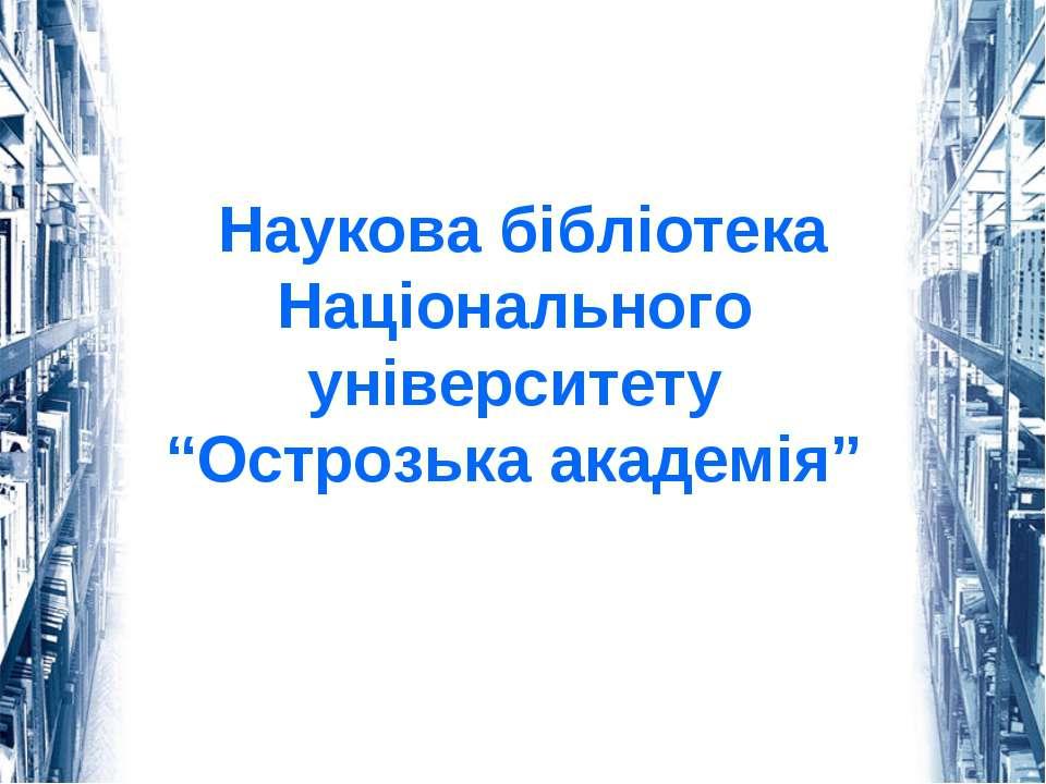 """Наукова бібліотека Національного університету """"Острозька академія"""""""