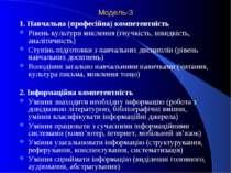 Модель-3 1. Навчальна (професійна) компетентність Рівень культури мислення (г...