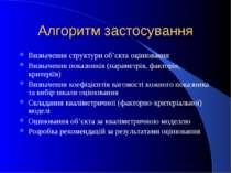 Алгоритм застосування Визначення структури об'єкта оцінювання Визначення пока...
