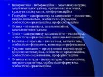 Інформатика – інформаційна − загальнокультурна, загальноінтелектуальна, крити...