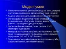 Моделі умов Нормативно-правові умови (законодавчі акти, статутні документи, п...