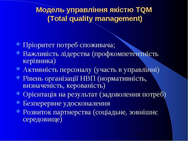 Модель управління якістю TQM (Total quality management) Пріоритет потреб спож...