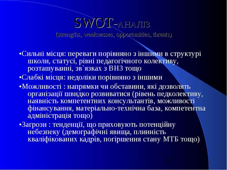 SWOT-АНАЛІЗ (strengths, weaknesses, opportunities, threats) •Сильні місця: пе...