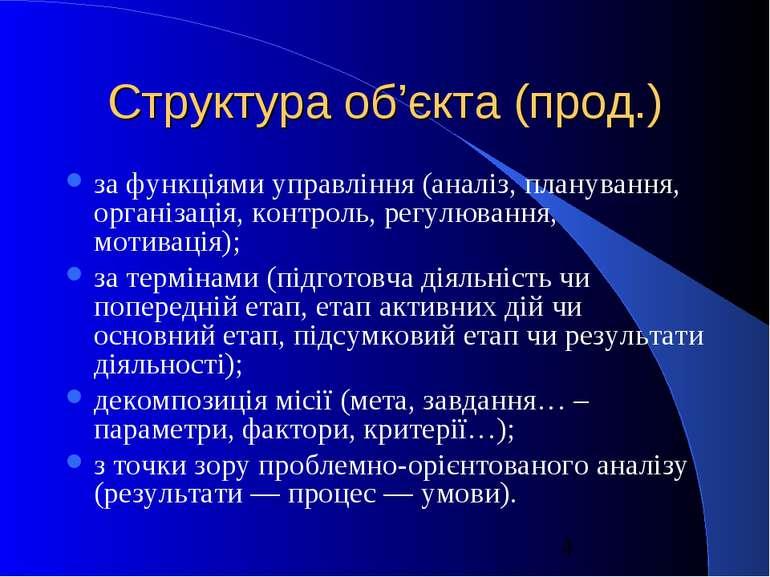 Структура об'єкта (прод.) за функціями управління (аналіз, планування, органі...