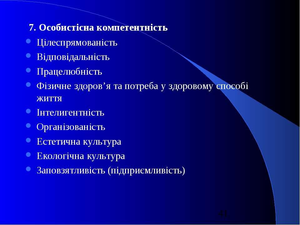 7. Особистісна компетентність Цілеспрямованість Відповідальність Працелюбніст...
