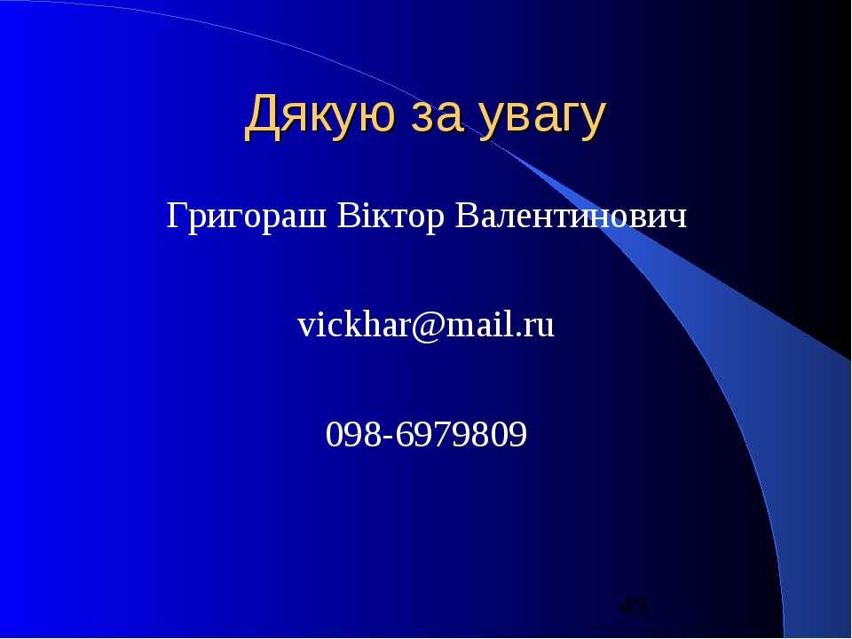 Дякую за увагу Григораш Віктор Валентинович vickhar@mail.ru 098-6979809