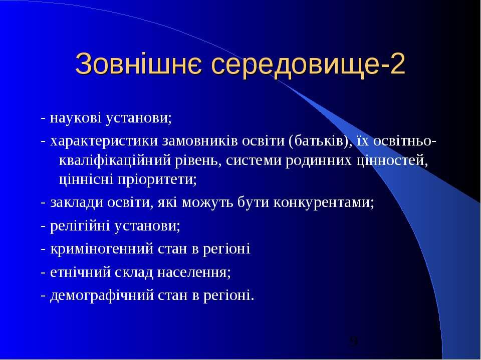 Зовнішнє середовище-2 - наукові установи; - характеристики замовників освіти ...