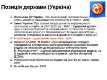 """Позиція держави (Україна) Постанова ВР України """"Про рекомендації парламентськ..."""