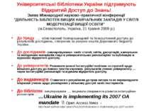 Університетські бібліотеки України підтримують Відкритий Доступ до Знань! Зая...
