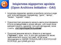 Ініціатива відкритих архівів (Open Archives Initiative - OAI) Ініціатива відк...