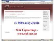 OAI Ґарвестер – www.oai.org.ua 57 000+документів