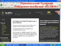 Тернопільський Технічний Університет ім.І.Пулюя (ELARTU)