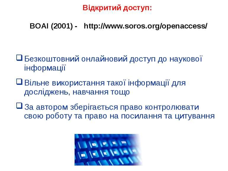 Відкритий доступ: BOAI (2001) - http://www.soros.org/openaccess/ Безкоштовний...