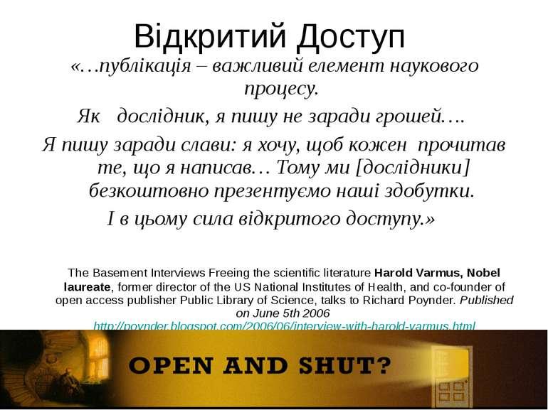 Відкритий Доступ «…публікація – важливий елемент наукового процесу. Як дослід...