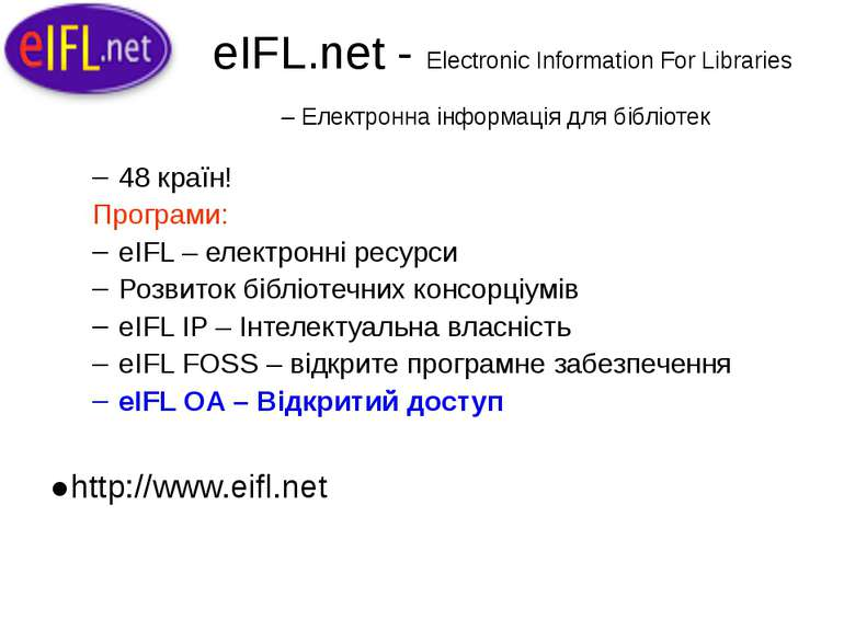 eIFL.net - Electronic Information For Libraries – Електронна інформація для б...