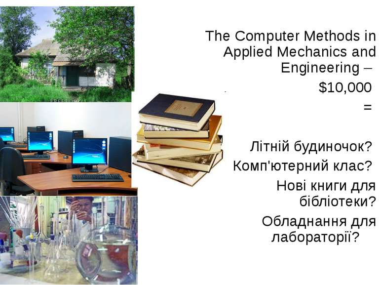 The Computer Methods in Applied Mechanics and Engineering – $10,000 = Літній ...