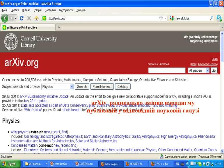 arXiv радикально змінив парадигму публікацій у відповідній науковій галузі