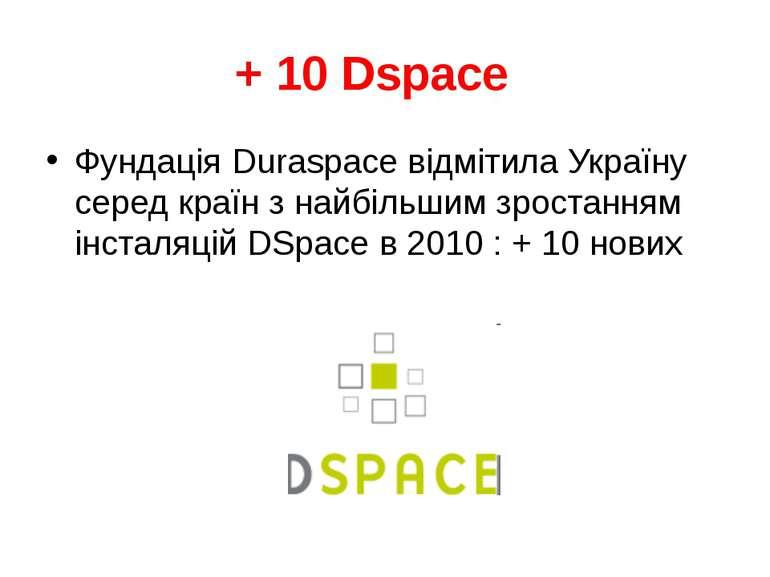 + 10 Dspace Фундація Duraspace відмітила Україну серед країн з найбільшим зро...