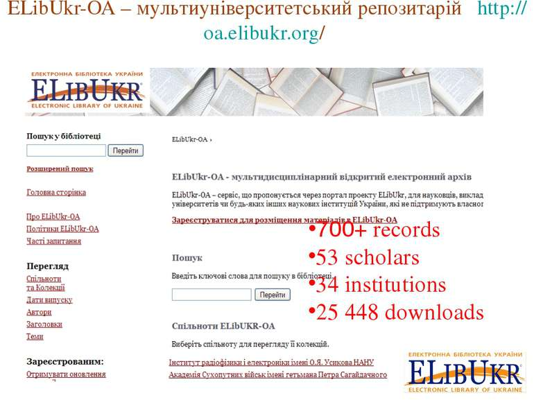 ELibUkr-OA – мультиуніверситетський репозитарій http://oa.elibukr.org/ 700+ r...
