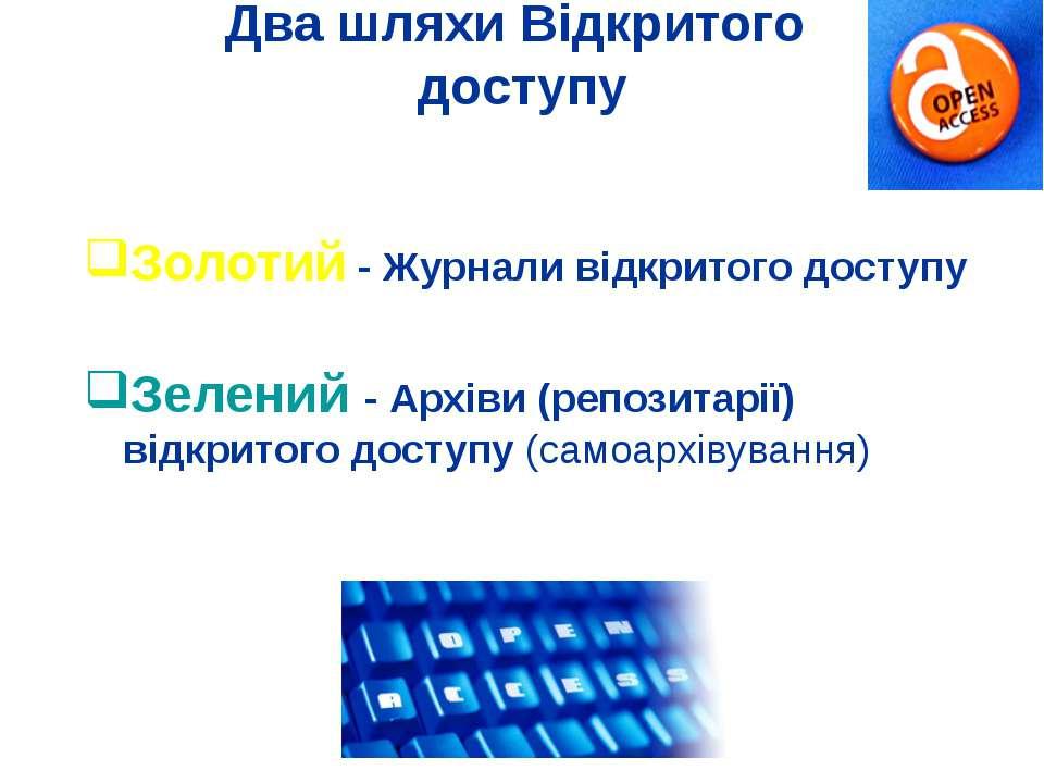 Два шляхи Відкритого доступу Золотий - Журнали відкритого доступу Зелений - А...
