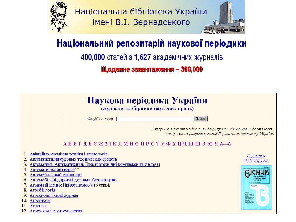 Національний репозитарій наукової періодики 400,000 статей з 1,627 академічни...