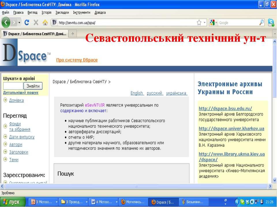 Севастопольський технічний ун-т