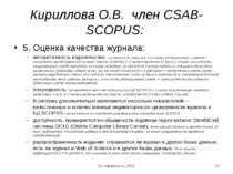 Кириллова О.В. член CSAB-SCOPUS: 5. Оценка качества журнала: авторитетность и...