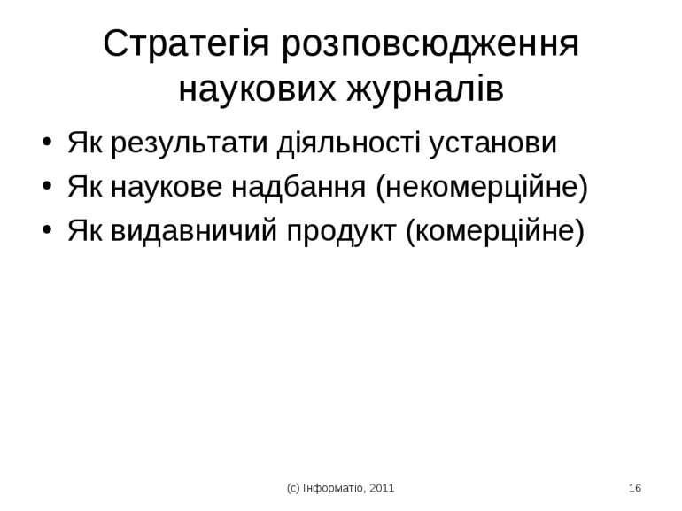(с) Інформатіо, 2011 * Стратегія розповсюдження наукових журналів Як результа...