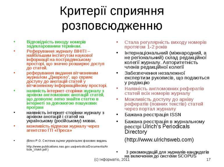 (с) Інформатіо, 2011 * Критерії сприяння розповсюдженню Відповідність виходу ...