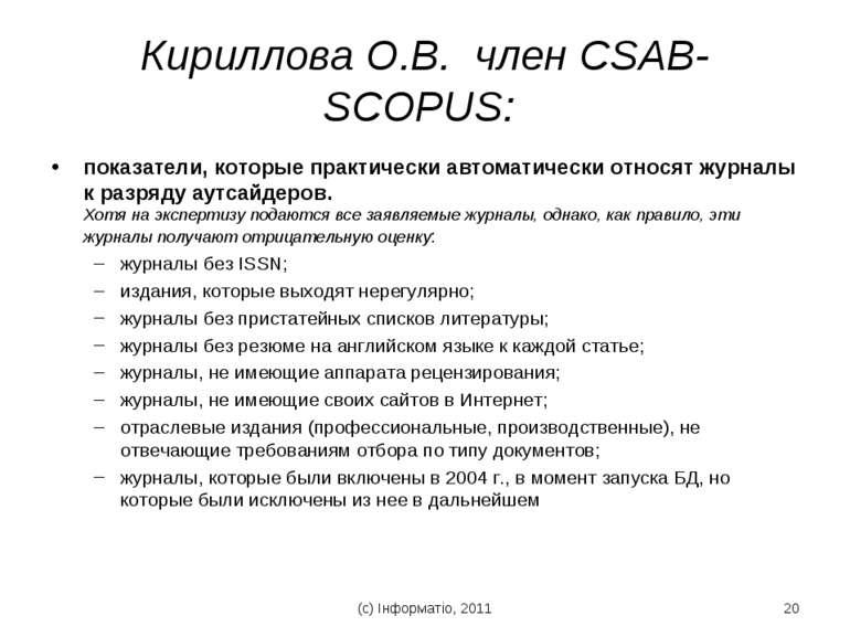 Кириллова О.В. член CSAB-SCOPUS: показатели, которые практически автоматическ...