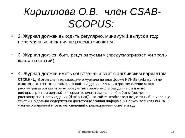 Кириллова О.В. член CSAB-SCOPUS: 2. Журнал должен выходить регулярно, минимум...