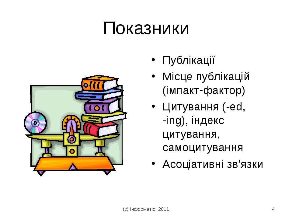 (с) Інформатіо, 2011 * Показники Публікації Місце публікацій (імпакт-фактор) ...