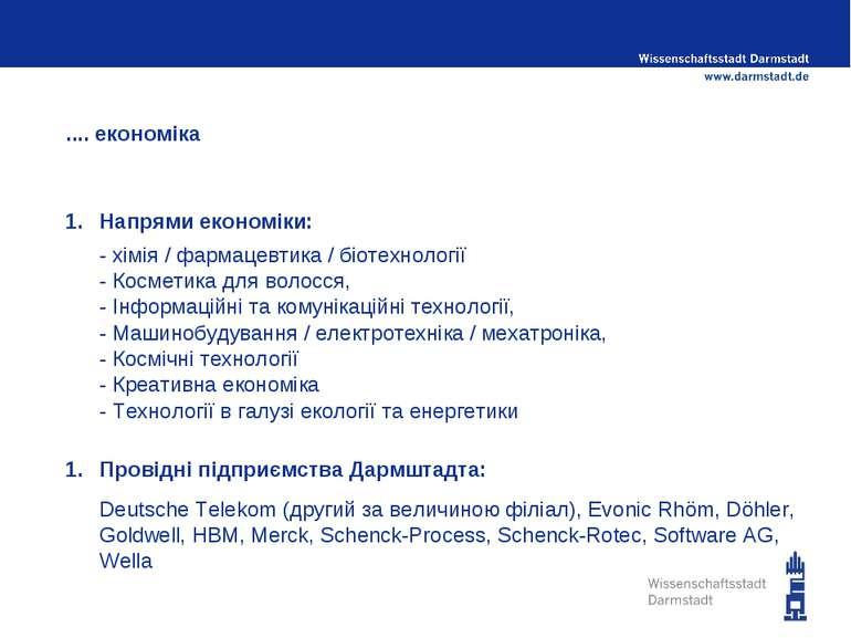 .... економіка Напрями економіки: - хімія / фармацевтика / біотехнології - Ко...