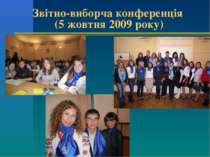 Звітно-виборча конференція (5 жовтня 2009 року)