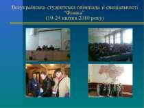 """Всеукраїнська студентська олімпіада зі спеціальності """"Фізика"""" (19-24 квітня 2..."""