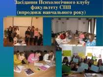 Засідання Психологічного клубу факультету СПП (впродовж навчального року)