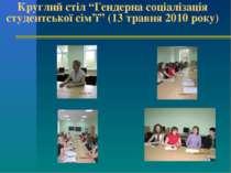 """Круглий стіл """"Гендерна соціалізація студентської сім'ї """" (13 травня 2010 року)"""
