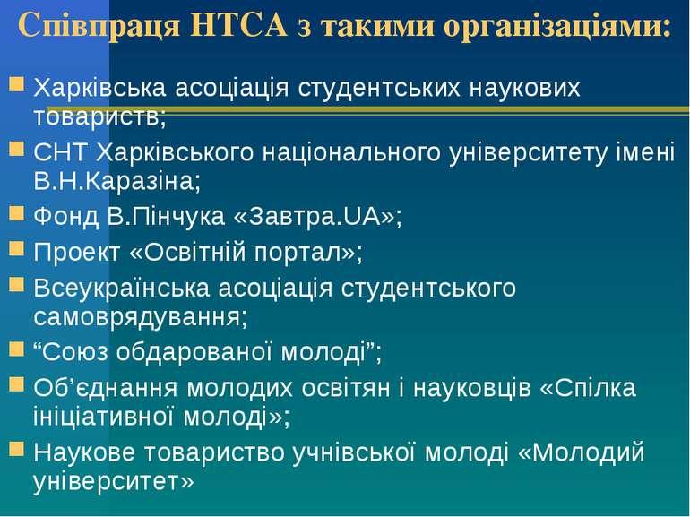 Співпраця НТСА з такими організаціями: Харківська асоціація студентських наук...
